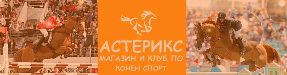 АСТЕРИКС магазин и клуб по конен спорт