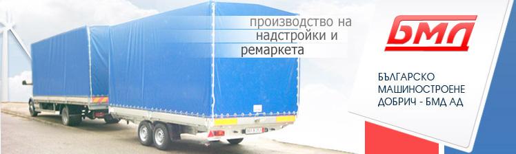 Българско машиностроене Добрич – БМД АД