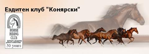 Конярски
